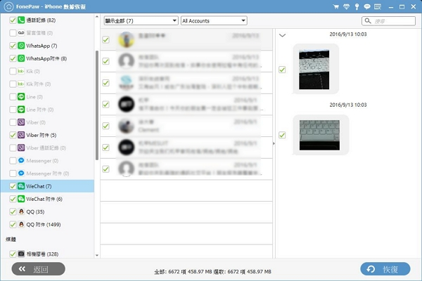 iPhone 刪除了 WeChat 聊天記錄的救援方法