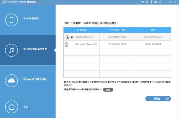 從 iTunes 備份找回遺失的 WeChat 對話紀錄