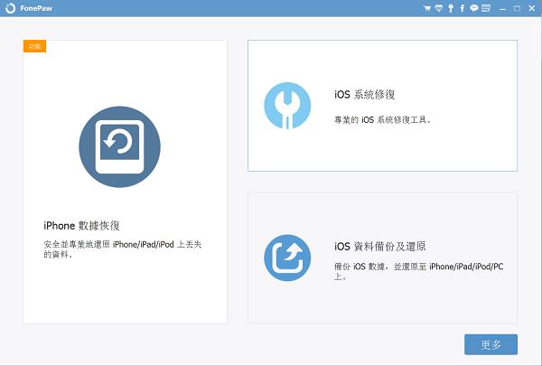 啟動 FonePaw iPhone 數據恢復