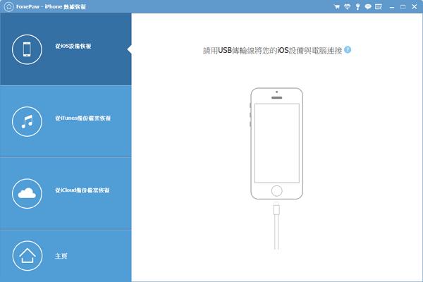 連接 iPhone,嘗試恢復消失的 iPhone/iPad 影片