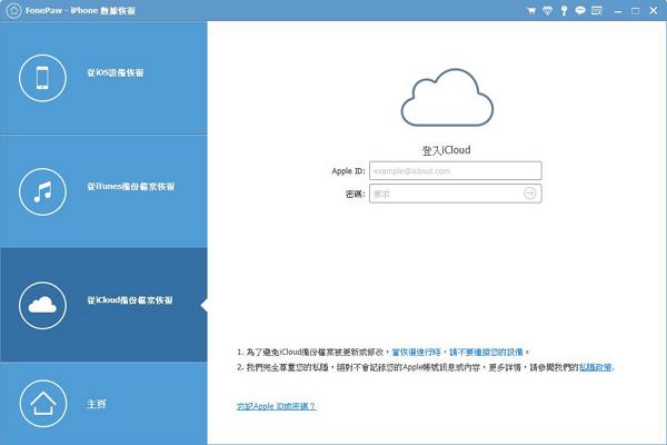 從 iCloud 備份中提取並還原丟失的 WeChat 訊息