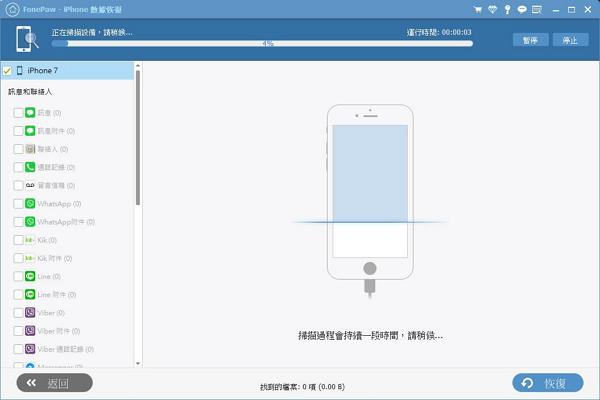 FonePaw 通訊錄救援工具提取 iTunes 備份