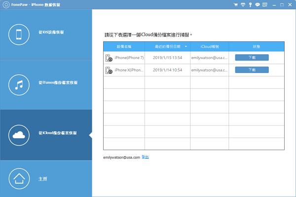 用iMessage救援工具下載iCloud備份檔案