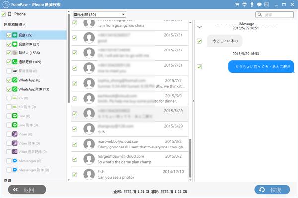 用訊息救援軟體救回 iPhone  刪除的簡訊