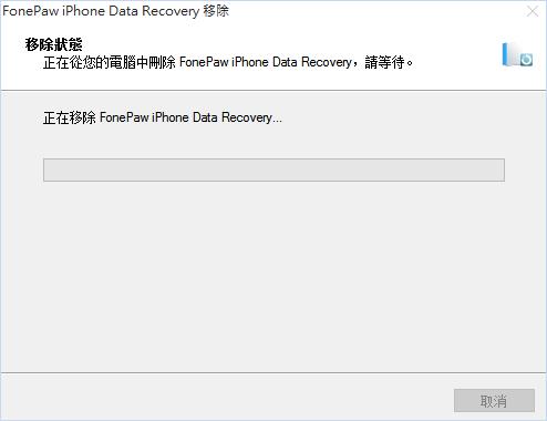 正在卸載FonePawiPhone數據恢復