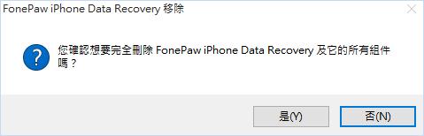FonePawiPhone數據恢復卸載