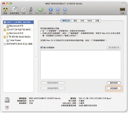 Mac 磁碟修復工具