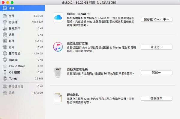 最佳化 Mac 儲存空間
