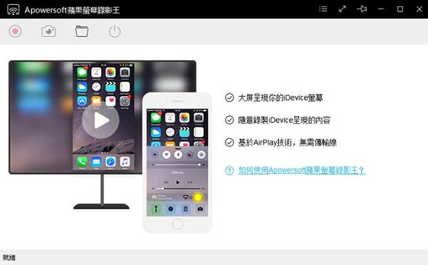 蘋果螢幕錄影王