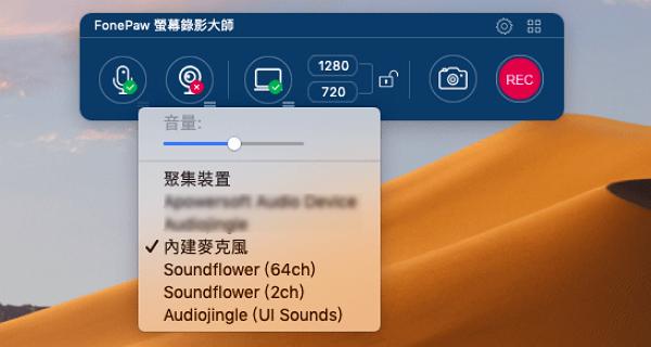 Mac 系統聲音錄製