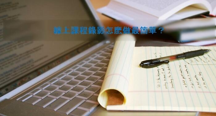 函授課程側錄
