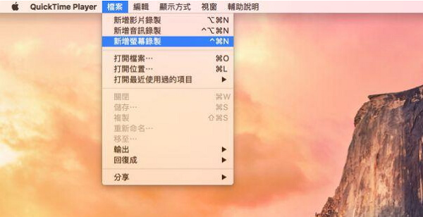 QuickTime Player 螢幕錄影