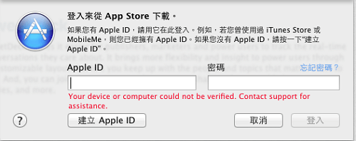 Apple ID 驗證失敗