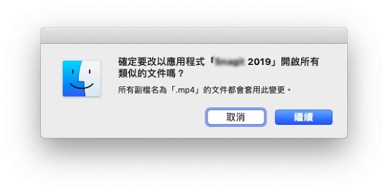 指定檔案偏好開啟的程式