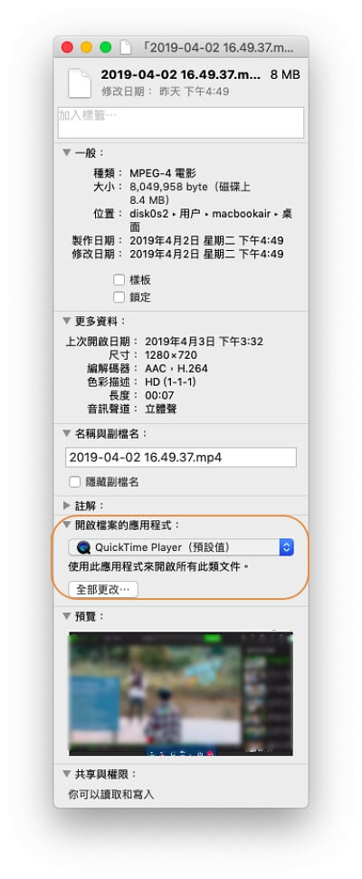 修改開啟檔案的應用程式