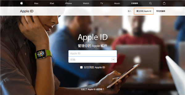 創建 Apple ID