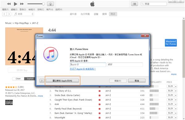 建立新的 Apple ID