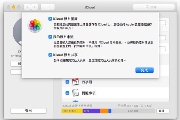 開啟「iCloud 照片圖庫」