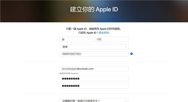 輸入 Apple ID 資料