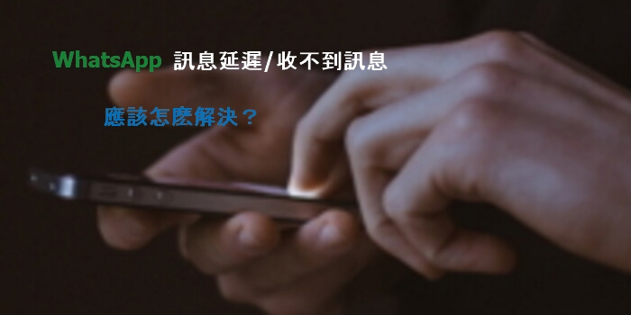 iPhone WhatsApp 收不到訊息