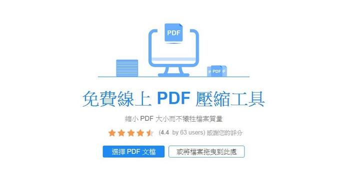 線上壓縮PDF工具推薦