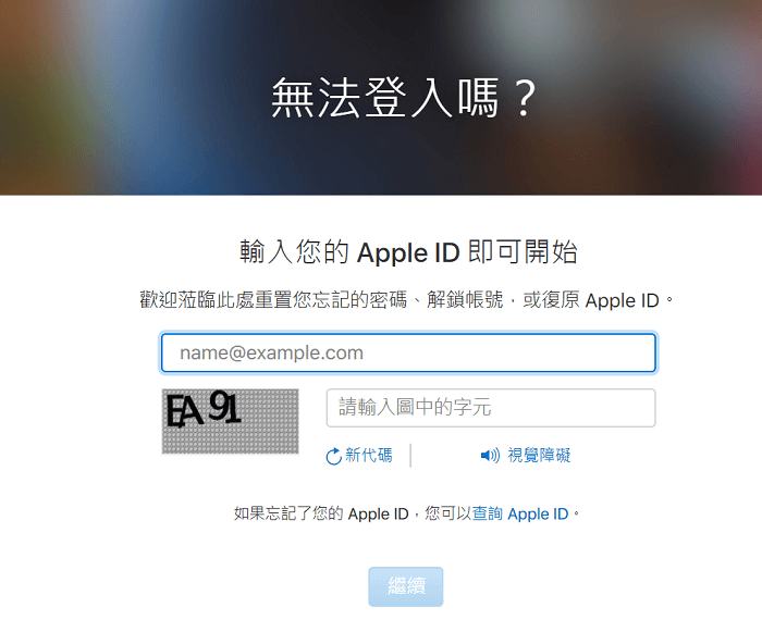 重置 Apple ID 密碼