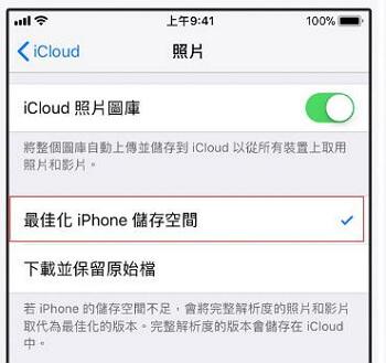 最佳化 iPhone 儲存空間