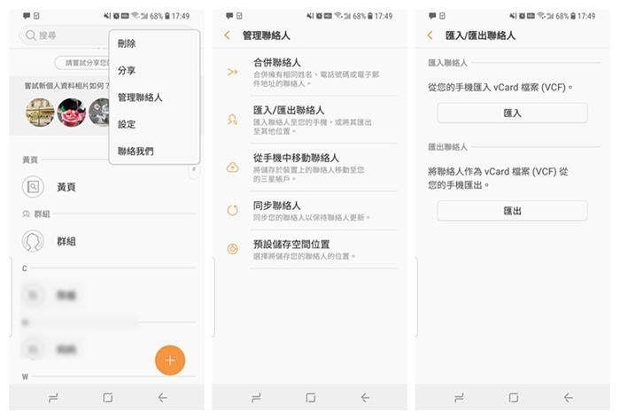 iPhone 聯絡人過到 Android