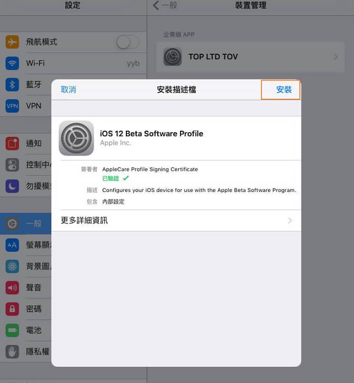 安裝 iOS 12 Beta 描述檔