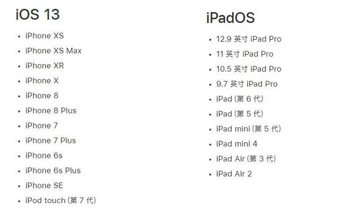 iOS 13 支援的機型