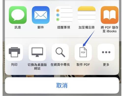 Safari 網頁内容轉成 PDF 檔