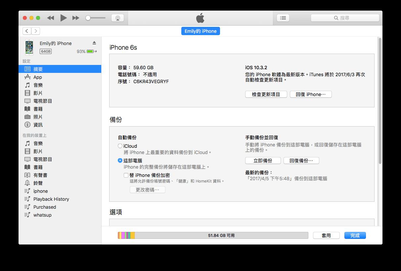 iTunes 查看 iPhone 資訊