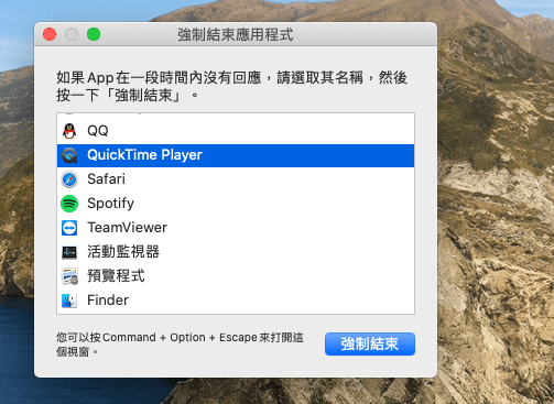 Mac 強制結束QuickTime