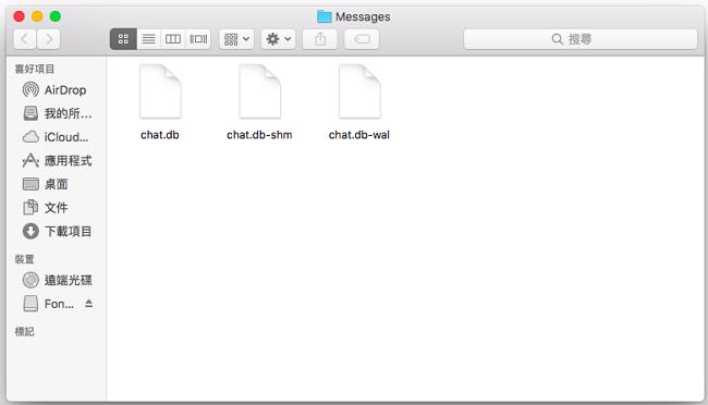 iMessage 相關檔案