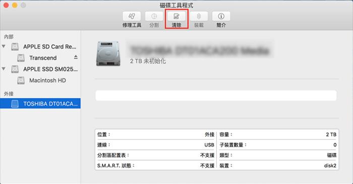 Mac 清除磁碟資料