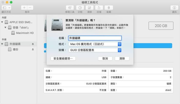 Mac 不能讀取 USB 手指