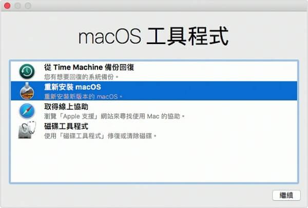 格式化 Mac 磁碟