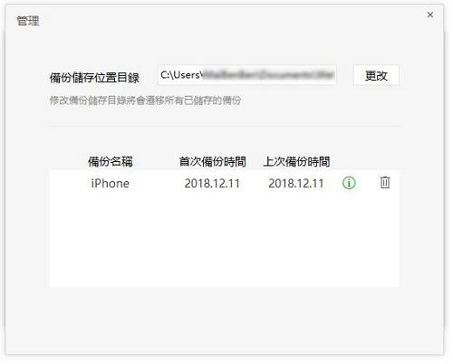 WeChat 聊天備份到電腦