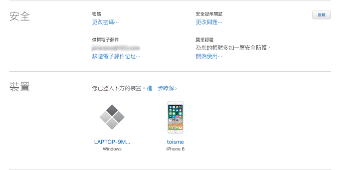 修改 Apple ID 信息