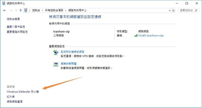 Windows Defender 防火墻
