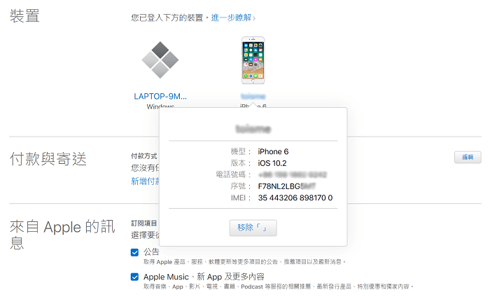 從 iPhone 移除 Apple ID