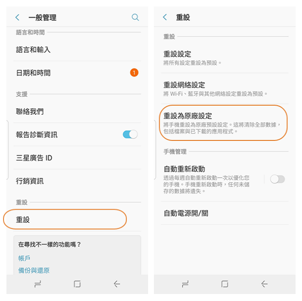 Android 重設為原廠設定