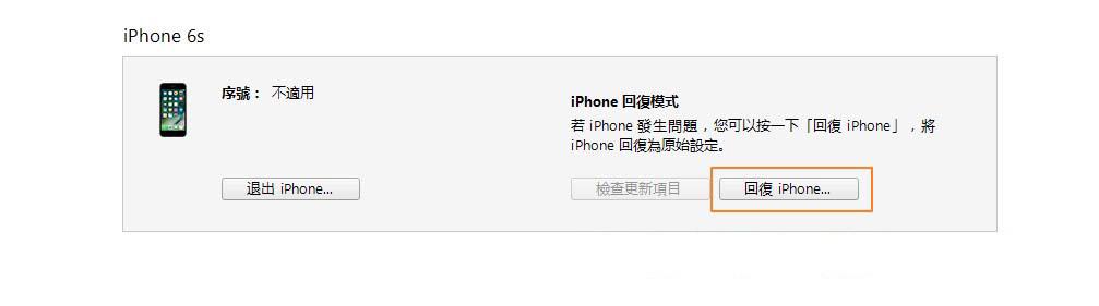 降級 iPhone