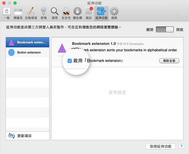禁止 Safari 延伸功能
