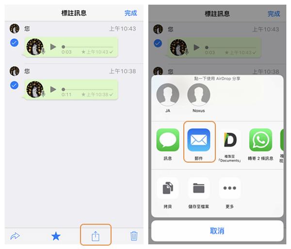 WhatsApp 語音訊息儲存到電腦