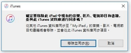 iTunes 同步影片到 iPhone 抹除資料