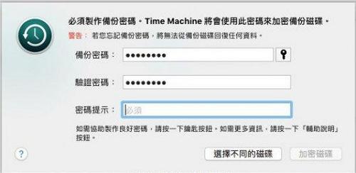 Time Machine 加密備份
