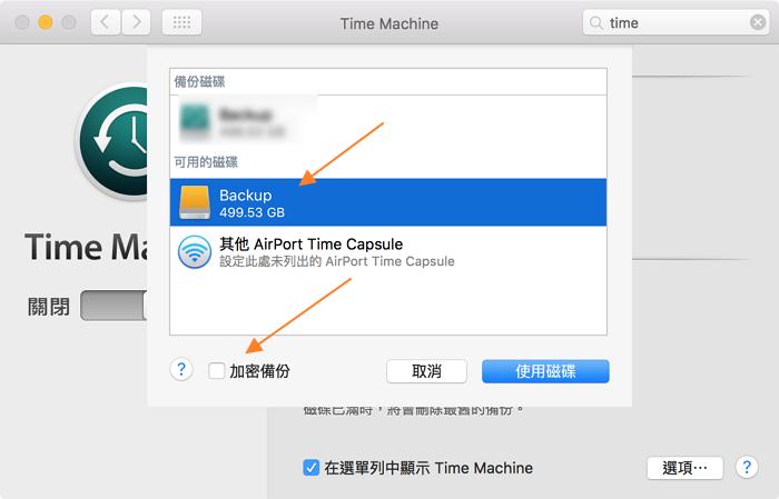 備份 Mac 電腦