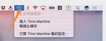 在選單列中顯示 Time Machine
