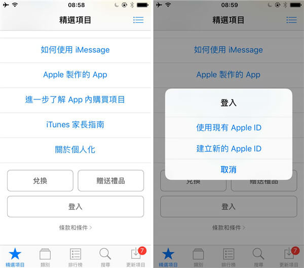 使用現有的 Apple ID